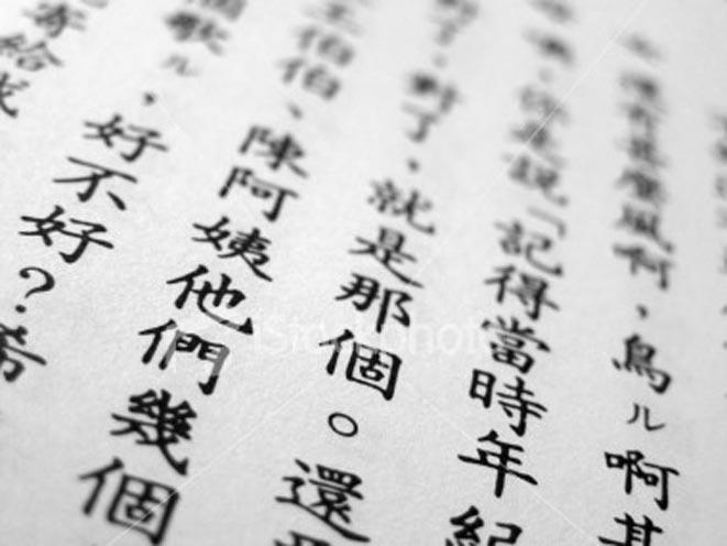 Lingua cinese al liceo. Successo di iscritti al Matilde Serao di Pomigliano